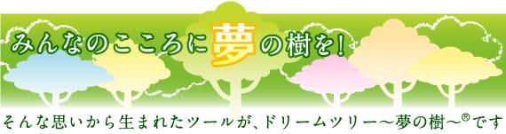 みんなの心に夢の樹を!そんな思いから生まれたツールが、ドリームツリー~夢の樹~です。