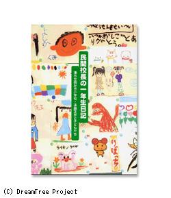 民間校長の一年生日記
