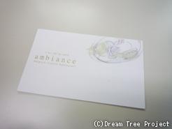 L'art de la table ambiance のカード