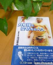 著書『熱い心で力相撲と愛情ちゃんこ』(文芸社刊)