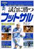 『試合に勝つフットサル』(実業之日本社) 相根澄