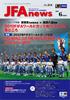 日本サッカー協会機関誌『JFAnews』フットサル相根塾監修