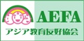AEFA アジア教育友好協会