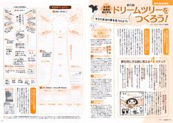 進研ゼミ 進路学習情報誌 My Vision 2010年3月号