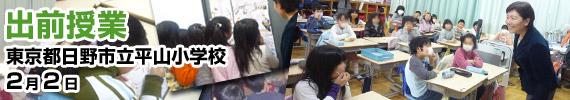 小学校3年生/東京都日野市立平山小学校での出前授業