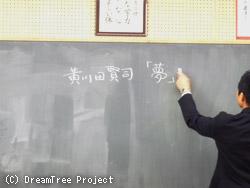 黄川田さんの夢は...