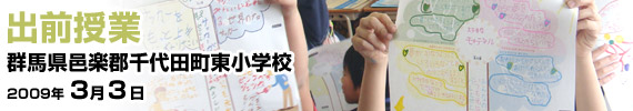 小学校4年生/群馬県邑楽郡千代田町東小学校での出前授業