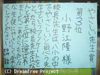 小学校6年生/東京都武蔵村山市立第8小学校での出前授業風景
