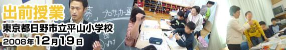 出前授業/東京都日野市立平山小学校/2008年12月19日