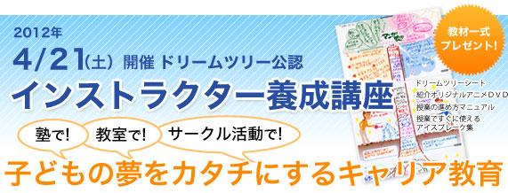 ins_title201204.jpg