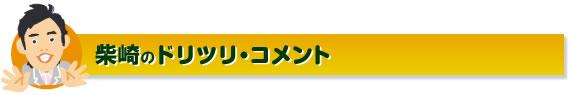 柴崎のドリツリ・コメント